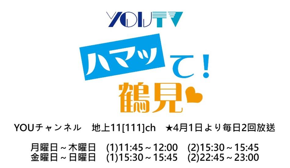YOUテレビ「ハマって!鶴見」
